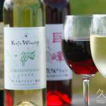 久住ワイナリーのワイン