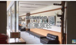 熊本地震発生後の久住高原荘