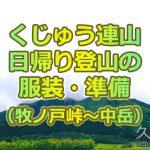 くじゅう連山、日帰り登山の装備についてのページ