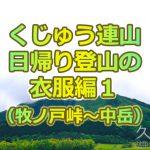 くじゅう連山、日帰り登山の装備 衣服編1(基本の衣類)