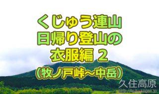 くじゅう連山、日帰り登山の装備 衣服編2(基本の外装)