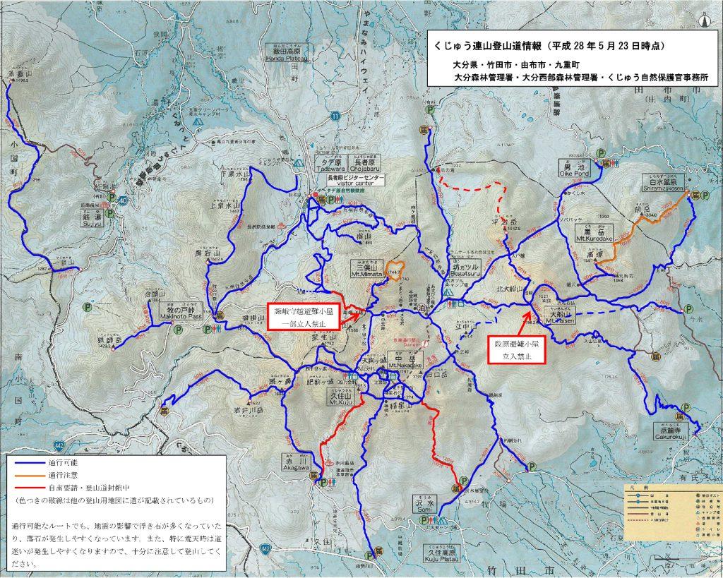 環境省くじゅう自然保護官事務所提供、くじゅう連山・登山道情報地図(5/23)