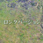 絶景の久住高原 熊本地震後のドローン空撮 ロングバージョン