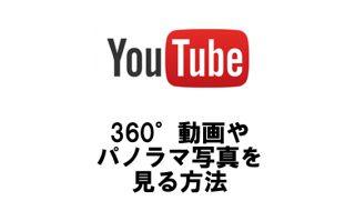 youtoubeで360°映像を見る方法