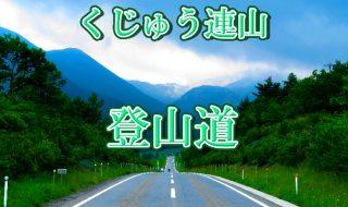 くじゅう連山登山道