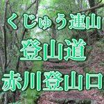 くじゅう連山登山道リスト「赤川登山口」