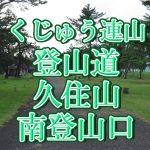 くじゅう連山登山道リスト「久住山南登山口」