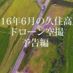 2016年6月の久住高原 ドローン空撮動画 予告編を公開