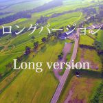 2016年6月の久住高原 ドローン空撮ロングバージョンの動画を公開