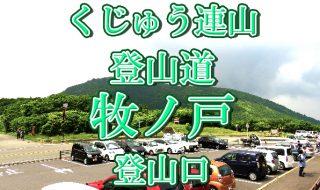 くじゅう連山登山道牧ノ戸登山口の説明と地図