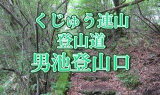 男池登山口 -くじゅう連山登山口-