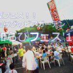 和らびの夏フェス、ビアガーデン「和らびフェス'16」7月24日(日) の告知動画を公開