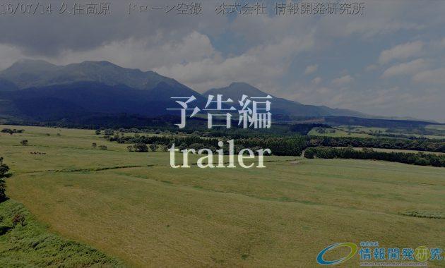 絶景の久住高原 ドローン空撮 20160714 予告編の動画を公開