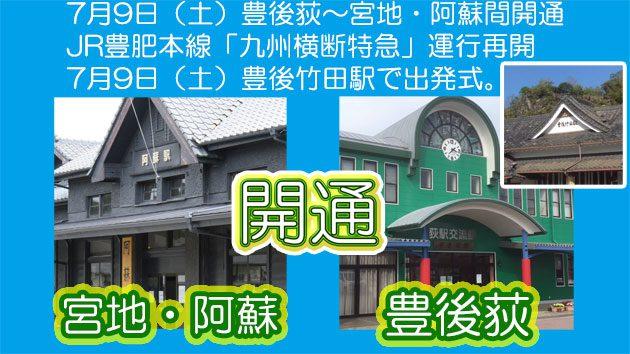7月9日(土)JR豊肥本線、豊後荻~宮地・阿蘇間開通。豊後竹田駅にて開通式kaitsu