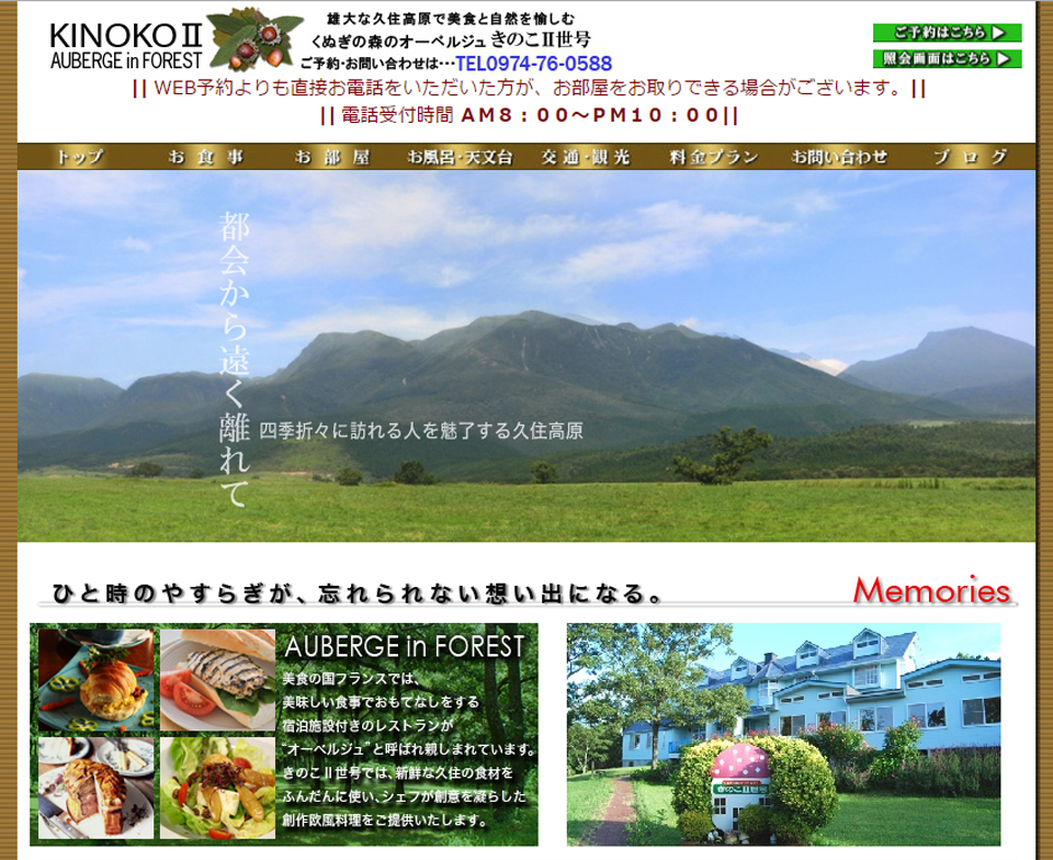 九州ふっこう割おおいた宿泊券登場、久住高原の観光旅行で利用できるおススメの宿、きのこ2世号