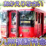 運行再開「おかえりなさい九州横断特急」 7月9日豊後荻~宮地・阿蘇駅間