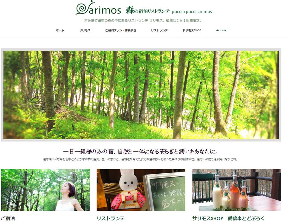 九州の大分県竹田市にある森の中の癒しの宿、サリモス
