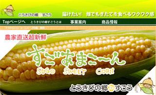 とうきびの郷すごうからのメッセージビデオ 2016 (大分県竹田市の特産スイートコーン)toukibi
