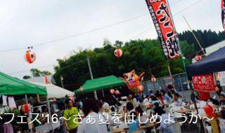 7月24日(日)和らびのビアガーデン「和らびフェス'16」warabi