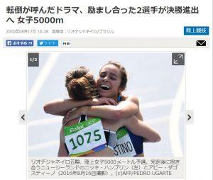 リオデジャネイロ五輪、陸上女子5000メートル予選。完走後に抱き合うニュージーランドのニッキ・ハンブリン(左)とアビー・ダゴスティーノ(APF通信)