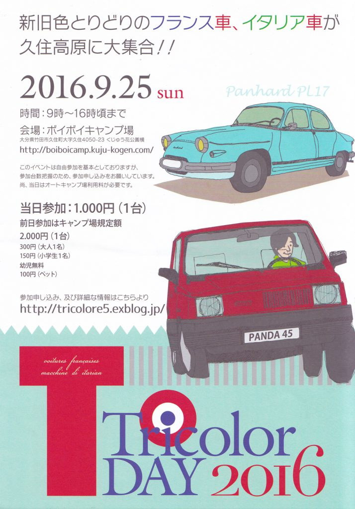 Tricolor DAY 2016 フライヤー