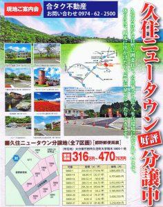 kuju_new_town