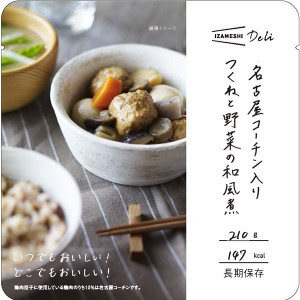 イザメシ Deli 名古屋コーチン入りつくねと野菜の和風煮(長期保存おかず)