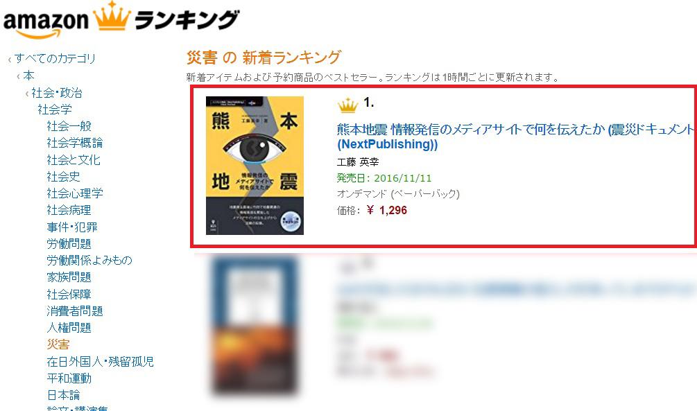 shin_ranking20161029