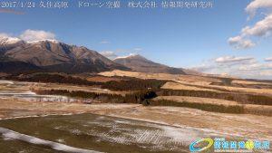 絶景 冬の久住高原と 美しい冠雪したくじゅう連山 ドローン空撮4K写真 20170124 vol.6