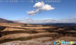 絶景 冬の久住高原と 美しい冠雪したくじゅう連山 ドローン空撮4K写真 20170124 vol.5