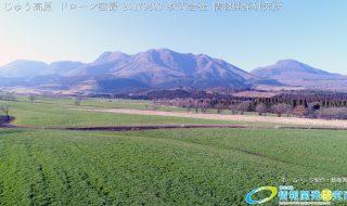 春の くじゅう連山 ドローン空撮 4K写真 20170403 Vol.5