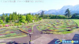 くじゅう花公園 みはらしの丘 癒しの森 くじゅう連山ドローン撮影(4K)  20170511