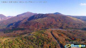 九重連山 紅葉 2017 星生山 沓掛山 牧ノ戸峠レストハウス ドローン撮影(4K)写真 Vol.1 Drone photo of Kuju mountain range