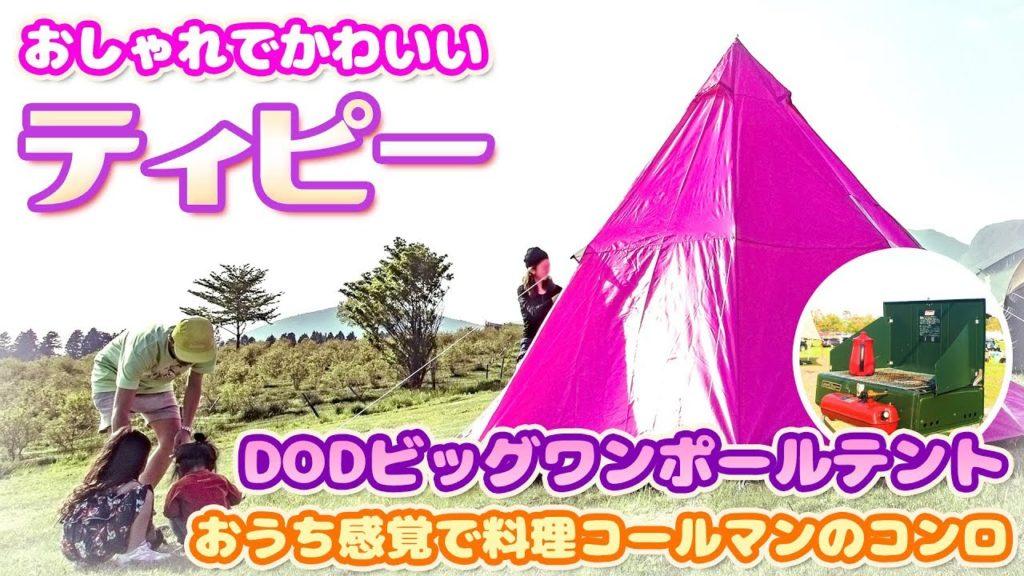 家族で広々快適キャンプ! 山ガールに人気のおしゃれなティピー型 DOD ドッペルギャンガー ビッグワンポールテント キャンプ道具 紹介 レビュー