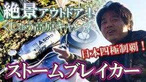 キャンプコンロ SOTOストームブレイカーのキャンパーさん スーパーカブ110 ツーリングテントランドライト ヘリノックスチェア
