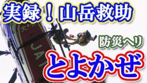 実録!山岳救助 まるで映画のように登場する防災ヘリとよかぜ 防災航空隊 くじゅう山開き