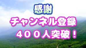 【感謝】チャンネル登録400人突破 お礼のご挨拶と 夏のくじゅう絶景ドローン映像