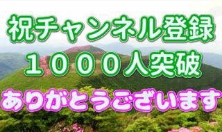 動画:【感謝】チャンネル登録1000人突破 お礼のご挨拶と絶景アウトドア ドローン映像