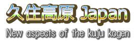 久住高原 Japan 九州 阿蘇くじゅう国立公園の久住高原をドローンで空撮した動画・4K写真で堪能。久住高原の宿泊や久住(九重)連山登山、久住高原の風景写真、久住高原周辺地域に関する記事等。